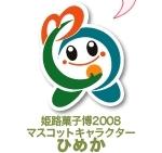 姫路菓子博2008