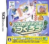 DSプロ野球をつくろうが発売されて