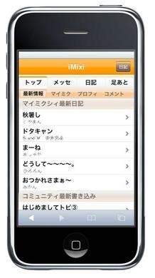[0068:ipod] touch用mixi閲覧ツール