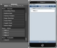 Mac用iPhone着信音作成ツール