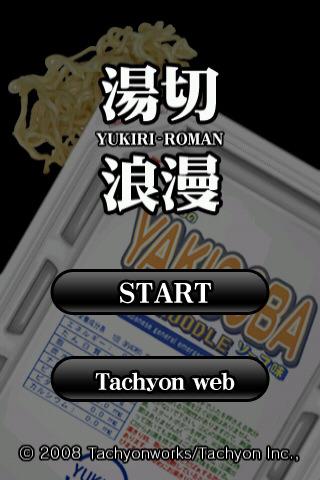 iPhone JP App日記【20090120-21版】