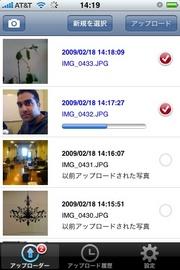 iPhone Ds App日記【20090304-05】