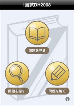 iPhone JP App日記【20090130-31版】