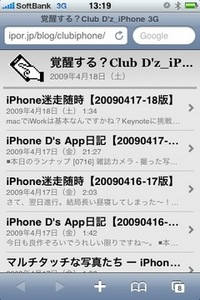 [from iPhone]暫定iPhone対応ページ