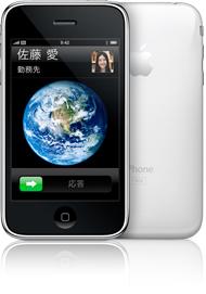 iPhone3G 予約完了