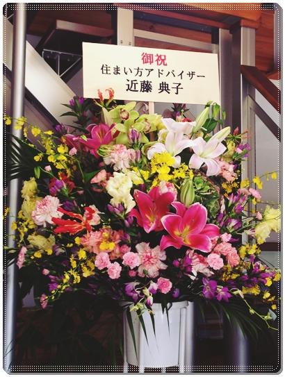 近藤先生からのお花
