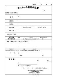 エコルーム利用申込書
