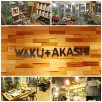 WAKU+AKASHI 明日、グランドオープン