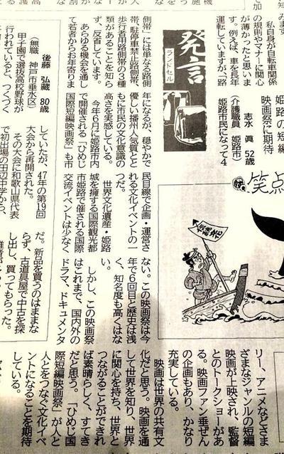 映画祭関連投稿発見@神戸新聞!