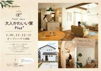 姫路市網干区垣内本町モデルハウス〜大人かわいい家plus+〜見学会