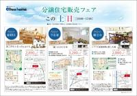 おススメ姫路市内分譲地情報