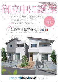 〜安室小学校校区に安心の分譲住宅完成〜