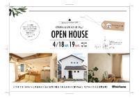 『大人かわいい家Plus+』OPEN HOUSE