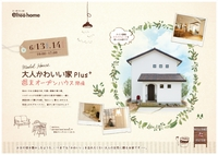 大人かわいい家plus+ オープンハウス開催