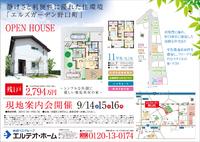 加古川,東加古川,野口町,新築,一戸建て,住宅,モデルハウス