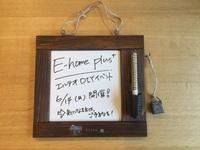 『E-home plus+』ご入居者様・ご契約者様限定イベント