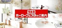 家具の提案~エコルームリノベーション~
