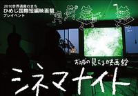 7/10シネマナイト③想像と舞うファンタスティック・ショート