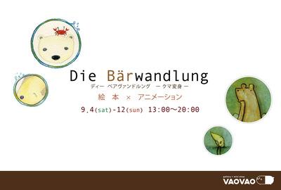 開催中★宮崎秀輝:Die Bärwandlung〜クマ変身~