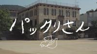 ★スタッフセレクション3 ~声をだして笑おう~ 作品紹介