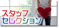 ★スタッフセレクション5 ~ディープな世界へようこそ~