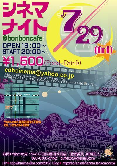 7/29(金)シネマナイト@bonboncafe