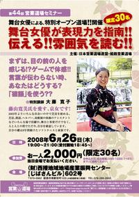 京都の舞台女優から表現力を学ぶ