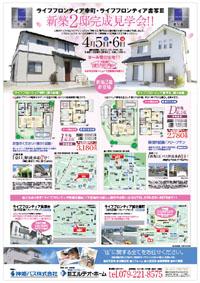 姫路 モデルハウス 新築一戸建て 分譲住宅 エルテオ・ホーム