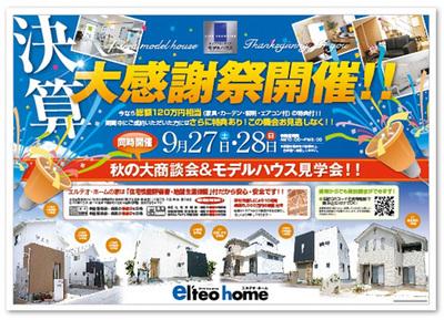 エルテオ・ホーム オフィシャルサイトへGo