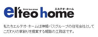 エルテオ・ホームは神姫バスグループの住宅会社としてこだわりの家創りを提案する姫路の工務店