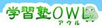 小野市 たつの市 幼児 小学生 中学生 高校生 学習塾 OWL