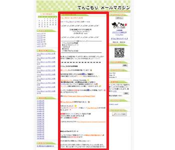 【有料プラン】メールマガジン