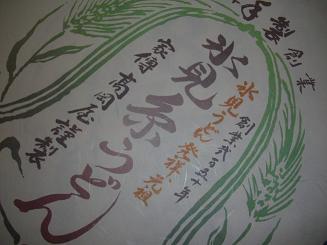 ★富山名物★