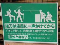 抜刀禁止 銃刀法違反??