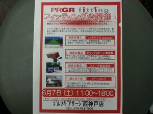 PRGR ツアーバンフィッティング開催