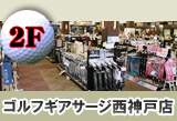 2F ゴルフギアサージ西神戸店