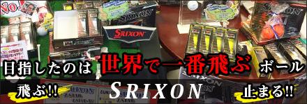 スリクソンボール ボリュームアップキャンペーン!