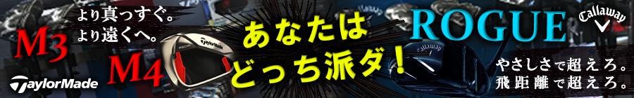 テイラーメイド キャロウェイどっち派ダ!
