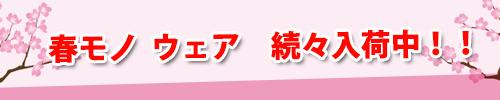 秋・冬モノ 最終クリアランス&春モノ 続々入荷中!