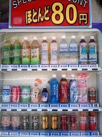 だいたい、80円!!