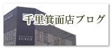 サージ千里箕面店ブログ
