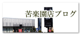 サージ苦楽園店ブログ