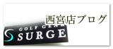 サージ西宮店ブログ