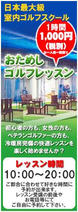 ゴルフギアサージ スクール