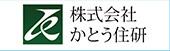 株式会社かとう住研