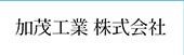 加茂工業株式会社
