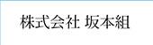 株式会社坂本組