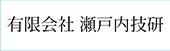 有限会社瀬戸内技研