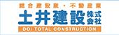 土井建設株式会社