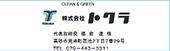 株式会社トクラ
